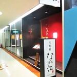 天麩羅 なか江 - 店舗の入り口。     2020.09.12