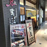 廻る富山湾 すし玉 - お店の外観
