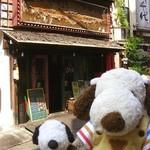 13696015 - 阿倍野でエスニック料理が食べたい時、ボキらがよく食べにくるのがこのお店。アジアっぽい店構えでしょう。古くからあるお店で、けっこう年季がはいってます。