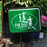13696017 - 遠東と書いて、ファーイーストと読むんだよ。お店の場所は地下鉄阿倍野駅が最寄りになるけど、阿倍野筋から小道をはいった所にあるよ。(阿倍野筋に案内の看板が出ているので分かりやすいよ!)