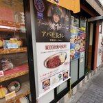 名代 富士そば  - 現在赤坂見附店のみで食べられる社長カレー