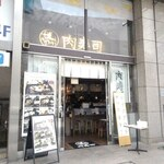 上大岡 肉寿司 - お店外観