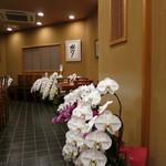 はせ川 - お祝いの花がいっぱい。