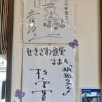 キッチン SALA - 松重豊さんと、原作者の久住昌幸さんのサイン