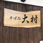 大村支店 - 看板