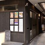 京のSAKESORA -