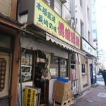 Nagasakisaikan - 「長崎菜館」さん