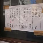 Nagasakisaikan - メニュー