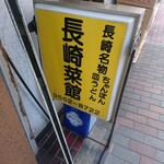 Nagasakisaikan - 看板