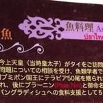 サワディー - 7/3 仁魚 プラーニン 天皇陛下のお魚 エピソード