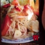 サワディー - 7/3 ラオス料理 青パパイヤのソムタム タイ東北料理としても出している