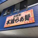 水城ラーメン - お店の看板