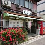 136987859 - 「篠田屋」さん