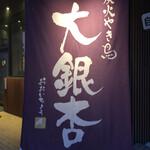 大銀杏 - 店舗入口②(看板)