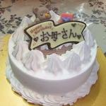 サーティワンアイスクリーム 六日町店 - アイスケーキ♪