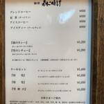 珈琲 森の時計 - メニュー