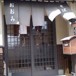 137336 - おおみ・店入り口