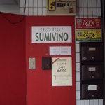 137959 - スミヴィノ(初台):1階・階段上り口の看板