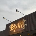 栄亭 ちょう家 - 外観写真:店舗 看板