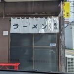 田島ラーメン - 小さなお店