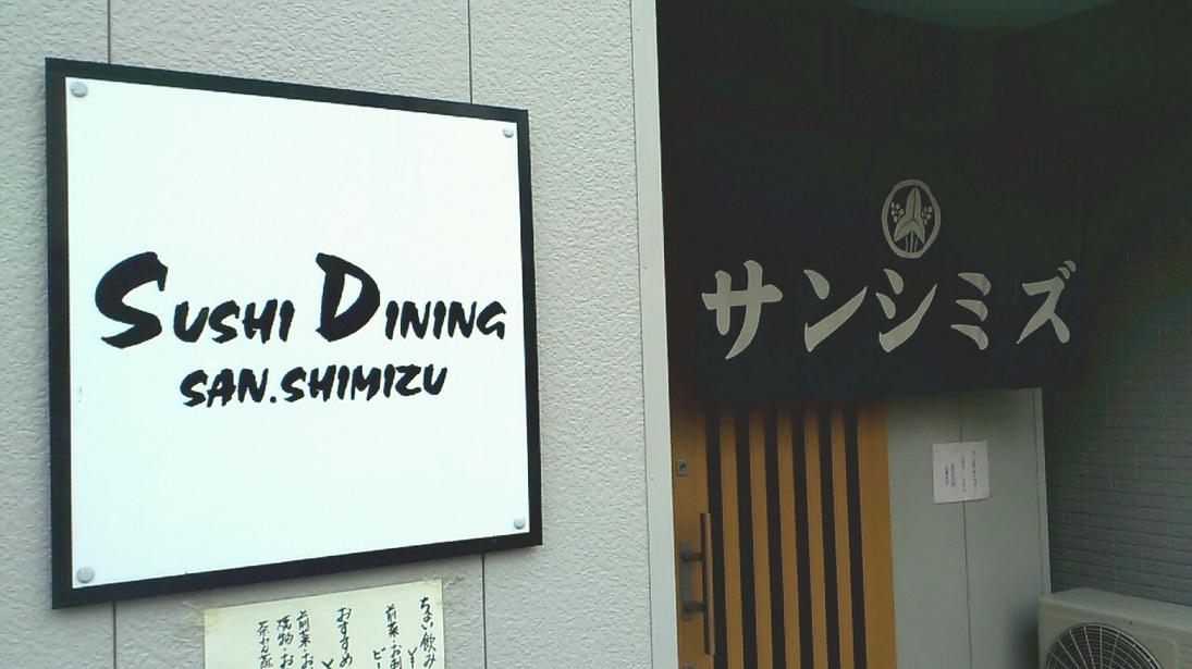 サン・シミズ name=