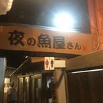 夜の魚屋さん -