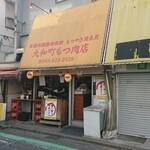 大和町もつ肉店 - 店舗外観