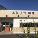 ユトリ珈琲店 - ユトリ