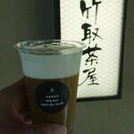 京都嵯峨野 竹取茶屋 -