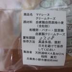 カエモン - 自家製クリームチーズ入り