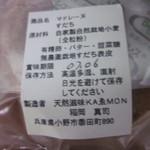 カエモン - 無農薬栽培すだち表皮入り