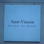 13705512 - ワインカフェ サン・ヴァンサン