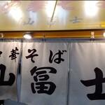 中華そば山冨士 - 外観写真:
