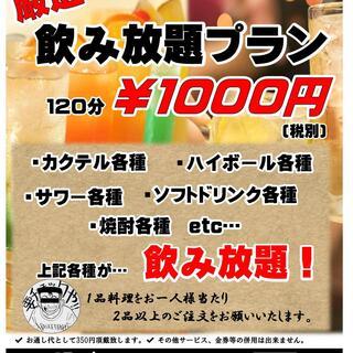 「厳選飲み放題プラン」120分1000円(税別)