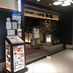 金澤旬料理 八兆屋 駅の蔵 - お店の外観