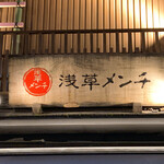 浅草メンチ -
