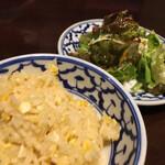ガムランディー - セットのサラダとミニ炒飯