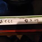 讃岐麺処 か川 -
