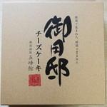 チーズガーデン - 2012.6 御用邸チーズケーキの箱