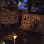 BAR Sip - マスターがスコットランドで買ってきたウイスキー