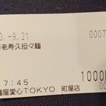 137085498 - 海老寿久担々麺を購入。