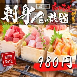 【大奮発!!】980円刺身食べ放題フェア開催中!