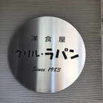 洋食屋 グリル ラパン -
