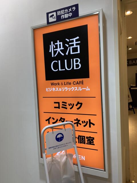 新宿 快活 西口 クラブ