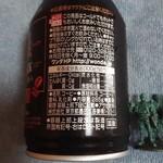 137091087 - アサヒ ワンダブラック極(きわみ)285g_130円