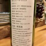 おでん&ワイン カモシヤ - KINJO GAKUIN WINE/金城学院ワイン ラベル裏