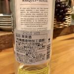 おでん&ワイン カモシヤ - マルケス・デ・リスカル オーガニック ブランコ ラベル裏