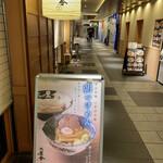 Rokurinsha - 外観