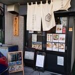 本町製麺所 阿倍野卸売工場 中華そば工房 -
