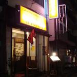 インド・ネパールレストラン&バー Sumunima(スムニマ) -